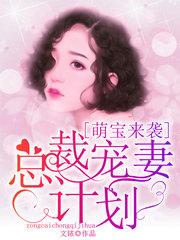 萌宝来袭:总裁宠妻计划