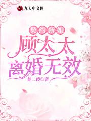 契约新娘:顾太太离婚无效